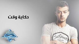 Haitham Shaker - 7akayt Wa2t | هيثم شاكر- حكايه وقت