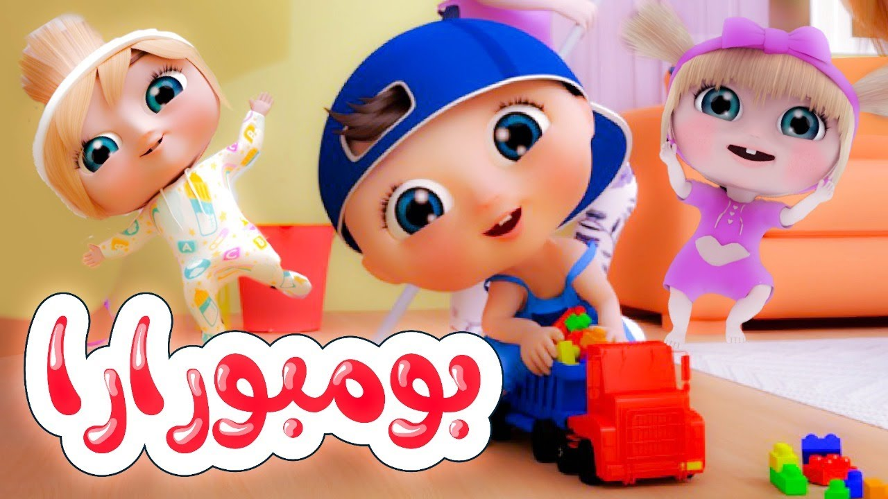 أغنية بومبو رارا   قناة وناسة - Wanasah TV