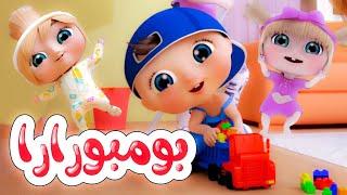 أغنية بومبو رارا | قناة وناسة - Wanasah TV