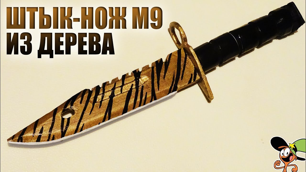 Как сделать Штык-Нож M9 (M9 Bayonet) из дерева? CS:GO - YouTube