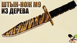 скачать как сделать деревянный нож