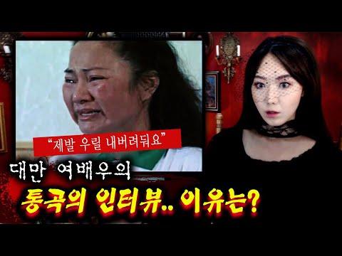 [토미]#1 대만 바이샤오옌 사건, 여배우의 17살 딸은 어디에 있나.. | 토요미스테리 | 디바제시카