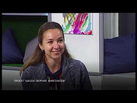 Телеканал UA: Житомир: Проєкт «Школа творчих книголюбів»_Ранок на каналі UA: ЖИТОМИР 15.08.19