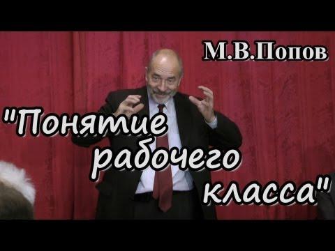 """""""Понятие рабочего класса"""". М.В.Попов.  03.X.2013"""
