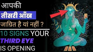 10 SIGNS YOUR THIRD EYE IS OPENING!
