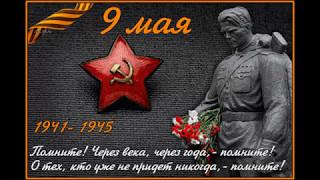 9 Мая. Вечная память павшим в Великой Отечественной войне 1941-45 г.