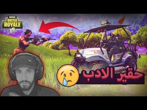 طيب ليش يا حقير الادب ..!! Fortnite