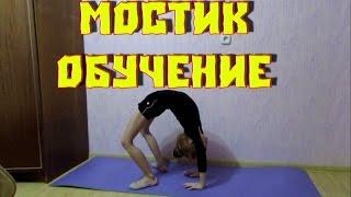 Мостик обучение. Художественная гимнастика.