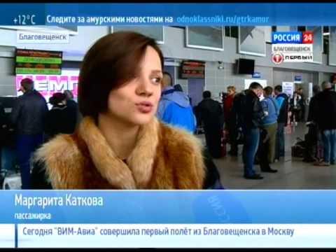 ВИМ авиа совершила первый рейс из Благовещенска в Москву