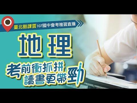 臺北酷課雲-107國中會考直播(地理科)