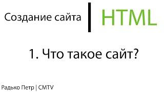 HTML. 1. Что такое сайт?