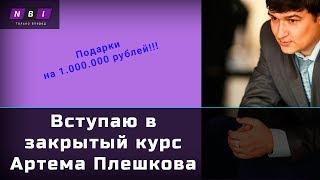 Обзор закрытого курса Артема Плешкова (покупаю доступ)