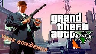 Урок вождения   Grand Theft Auto V