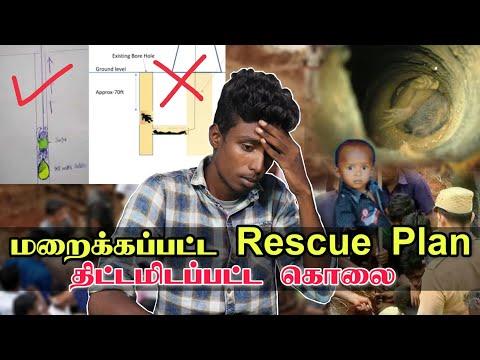 Sujith இறப்பிற்கு யார் காரணம் ? Sujith rescue Plan    Edison Vlogs Tamil