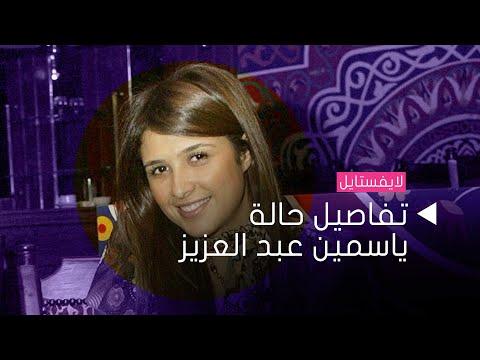 ياسمين عبد العزيز في حالة صحية خطيرة!
