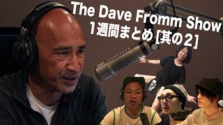 New!!【週間総集編】其の2 InterFM897 The Dave Fromm Show !