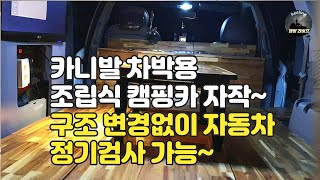 카니발 R 9인승 리무진 차박용 조립식 캠핑카 자작(구…