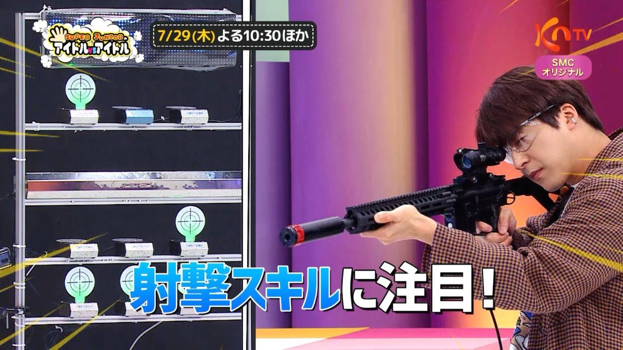【7/29放送】HIGHLIGHTの体力No.1は!?👀✨「SUPER JUNIORのアイドルVSアイドル」