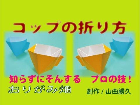 クリスマス 折り紙 折り紙 コップ : youtube.com