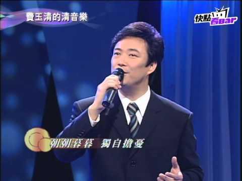 《費玉清的清音樂》-費玉清演唱會