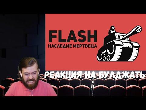 Реакция на БУЛДЖАТь: Flash - игры. Наследие Мертвеца. Часть 1