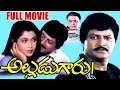 Alludugaru Telugu Full Movie || Mohan Babu, Shobana