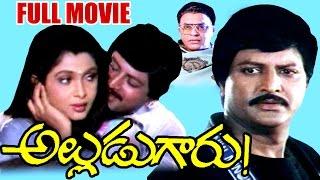 Alludugaru Full Length Telugu Movie    Mohan Babu, Shobana, Kongara Jaggaiah    DVD Rip