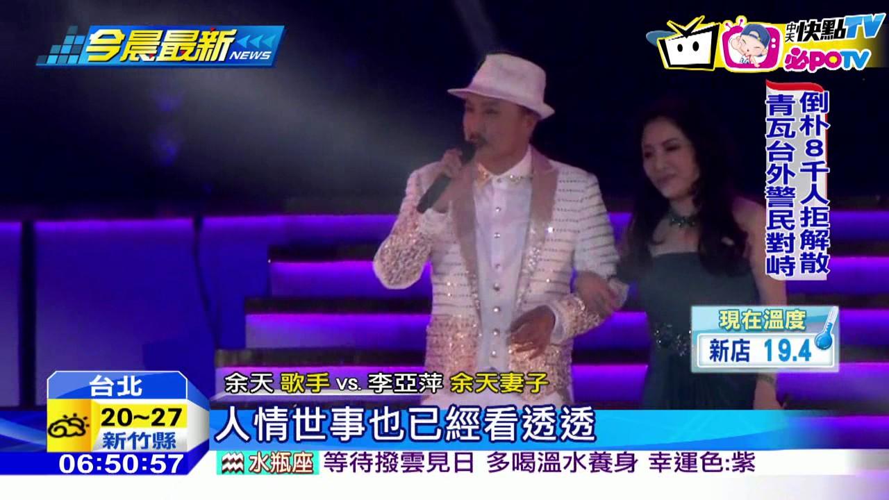 20161113中天新聞 余天最終唱 蔡英文捧場 八安檢門迎賓 - YouTube