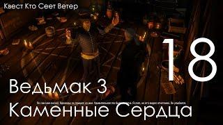 Ведьмак 3 Дикая Охота DLC Каменные Сердца Прохождение Часть 18 Кто сеет Ветер