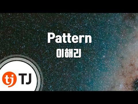[TJ노래방] Pattern - 이해리(Lee, Hae-Ri) / TJ Karaoke