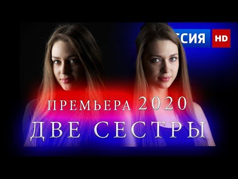 ЛЮБОВНАЯ ПРЕМЬЕРА 2020! С ДВУМЯ СЕСТРАМИ / РУССКИЕ МЕЛОДРАМЫ 2020