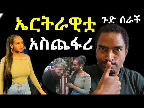 ethiopia dating app