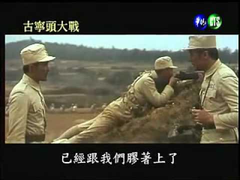 1980戰爭片 「古寧頭大戰」