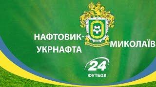 Naftovik-Ukrnafta vs Mykolaiv full match