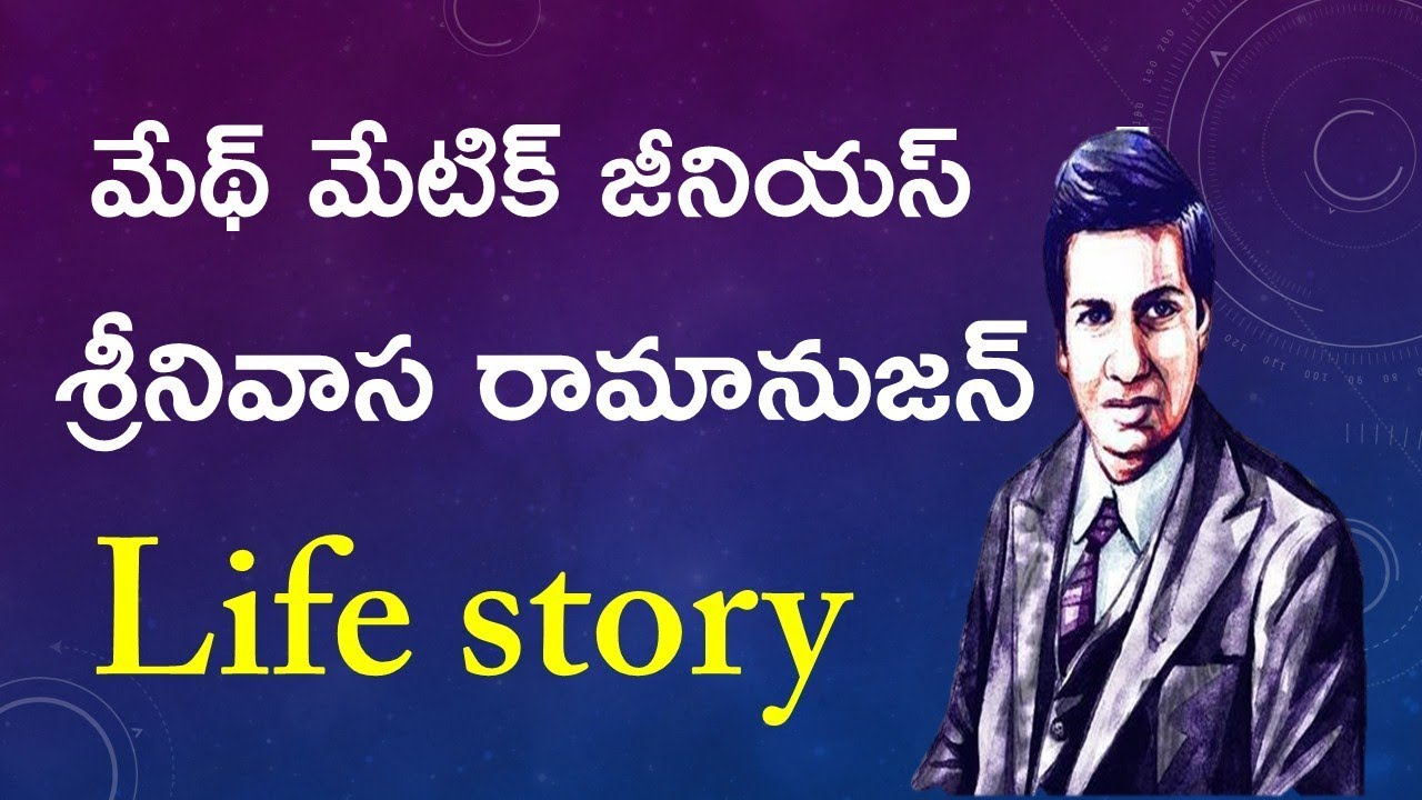 What Is The Thesis Of A Research Essay Srinivasa Ramanujan Biography I Mathematics Genius I Life Stories In Telugu  I Telugu Bharathi I Thesis Statements Examples For Argumentative Essays also Response Essay Thesis Srinivasa Ramanujan Biography I Mathematics Genius I Life Stories In  Should The Government Provide Health Care Essay