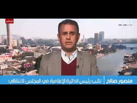 الزميل منصور صالح في حديث لقناة