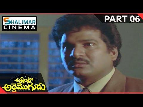 Atta Intlo Adde Mogudu Movie || Part 06/11 || Rajendra Prasad, NIrosha || Shalimarcinema
