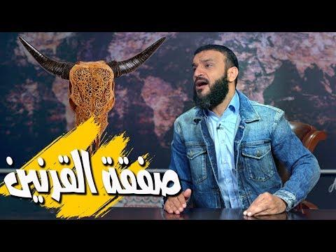 عبدالله الشريف | حلقة 37 | صفقة القرنين | الموسم الثالث