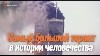 9/11: мир спустя 15 лет после трагедии