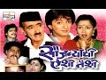 Saujanyachi Aishi Taishi - Marathi Comedy Natak video