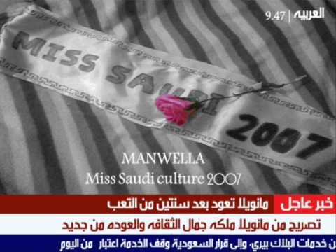 Miss Saudi culture 2007.wmv