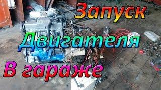 Запуск двигателя в гараже (без машины)