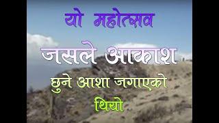 bhojpur Tyamke Mahotsab 2068, Nepal ( http://bhojpuronline.com )
