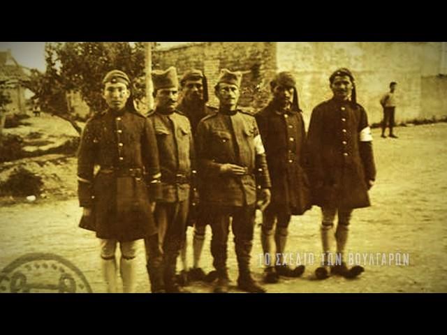 Ιστορικά Γεγονότα - Η Μάχη στην Τερπνή Σερρών - Βαλκανικοί πόλεμοι