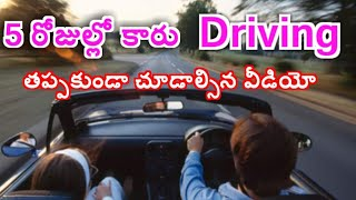 Car besics for easy driving in telugu