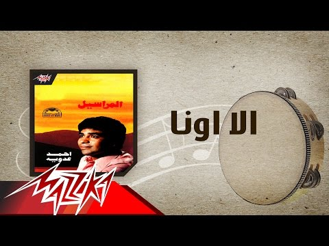 اغنية أحمد عدوية- الا اونا - استماع كاملة اون لاين MP3