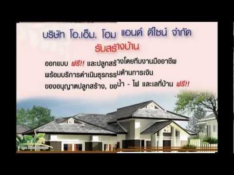 O.M รับสร้างบ้านอุดรธานี
