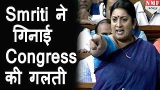 Parliament में जब Smriti ने गिनाई Congress की गलती