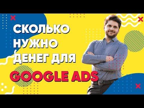 Сколько нужно денег для GoogleAds | Советы по настройке контекстной рекламы