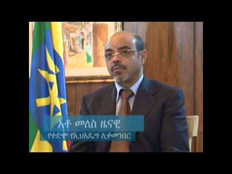 Interview with PM Meles and Hailemariam - ANDM